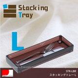 スタッキングトレー[L]STR-LBR【RCP】10P21Feb15【楽ギフ包裝】