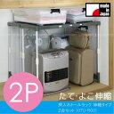 押入れトールラック伸縮タイプ【お買い得2台セット】[OTU2-RG]/10P03Dec16