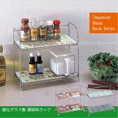 強化ガラス製調味料ラック/10P01Oct16