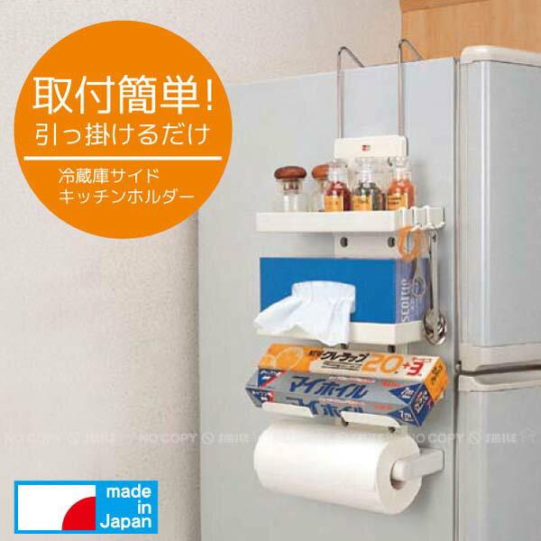 冷蔵庫サイドキッチンホルダー[PH-233]/【ポイント 倍】...:smile-hg:10007006