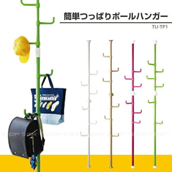 簡単つっぱりポールハンガー/【ポイント 倍】...:smile-hg:10007197