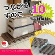 すのこ 押入れ / ジョイントパレット 10台入り【送料無料】/10P01Oct16