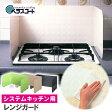 システムキッチン用レンジガード[RGS-3]/10P03Dec16