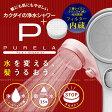 シャワーヘッド 塩素除去 /浄水ストップシャワーヘッド ピュアラ 357-910-W/10P03Dec16