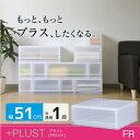 プラスト[FR5101]/10P05Sep15【衣替え】