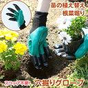 菜園 手袋 / 穴掘りグローブ F9285 /【ポイント 倍】