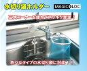 マジックロック水切り袋ホルダー[F5591]/10P01Oct16