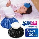 ハンディ氷のう[Sサイズ]【150110coupon300】10P10Jan15【楽ギフ包装】
