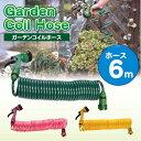 ガーデンコイルホース6m / 10P03Dec16
