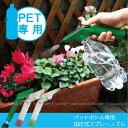 ペットボトル専用加圧式スプレーノズル/【ポイント 倍】