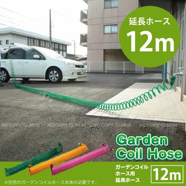 延長ホース12mガーデンコイルホース専用/【ポイント 倍】...:smile-hg:10007061
