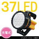 37LEDサーチライト[充電式]/【ポイント 倍】