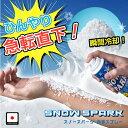 【在庫処分】SNOW SPARK[スノースパーク]冷却スプレー