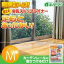 断熱カーテン/ 省エネ冷気ストップライナー超透明M[E1404]【新B】/10P03Dec16【1個までネコポス】