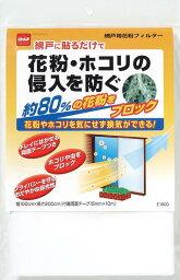 網戸用花粉フィルター E1800 / 花粉症 対策 グッズ ホコリ 侵入を防ぐ[nyuka6中]