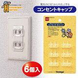 コンセントキャップ[M-5641]【RCP】10P13Dec14【10P06Dec14】【楽ギフ包装】