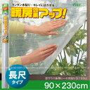 窓ガラス断熱シートクリア長尺[E1550]/10P01Oct16