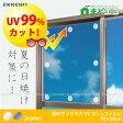 窓のサングラス UVカットフィルム/532P16Jul16【ss】