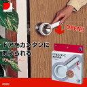 ドアノブレバー[M580]【ポスト投函送料無料】/ ドア開閉補助レバー