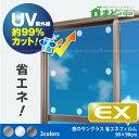 窓のサングラス 省エネフィルムEX/10P01Oct16【ss】