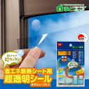 省エネ断熱シート用 超透明シール[E1040]/10P03Dec16
