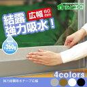 強力結露吸水テープ広幅/10P03Dec16