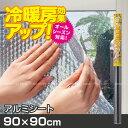 遮熱・断熱ミラーシート[90×90cm]E1630/【ポイン...