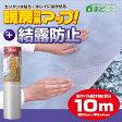 窓ガラス断熱シートフォーム水貼り10M[E1581]【新B】/10P03Dec16【ss】