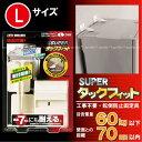 【防災グッズ】[KG]スーパータックフィット[TF-L]【ポイント10倍】10P13Jun11