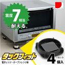 タックフィット 電子レンジ・オーブンレンジ用[TF-5550...