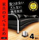 家具 滑り止め / リビングキーパー ソファー・ベッド用 丸型 LK-5550-KP/10P03Dec16【送料無料】