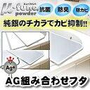 AG組み合わせフタU12/【ポイント 倍】