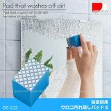 浴室鏡・透明ガラスのお掃除に[TP]人工ダイヤモンドパッド使用!浴室鏡用ウロコ汚れ落しパッドS[DS-212]【RCP】10P19Mar14【楽ギフ包装】