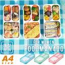 弁当箱 スリム / 薄型弁当箱 フードマンミニ 400ml/【ポイント 倍】