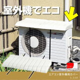 エアコン室外機用カバー[I-235]【RCP】10P01Mar15【楽ギフ包装】