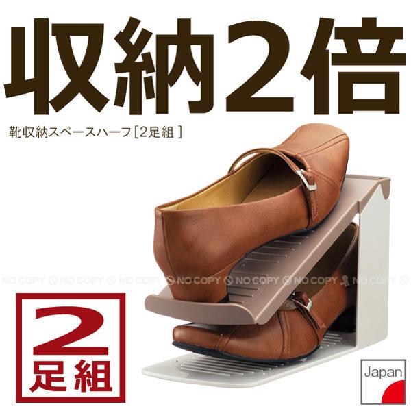 靴収納スペース ハーフ[2足組] I-341/10P23Apr16【靴収納スペース1/2】...:smile-hg:10009947