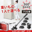 家具 移動 /らくらくヘルパー360° ZP-360 /10P01Oct16【送料無料】
