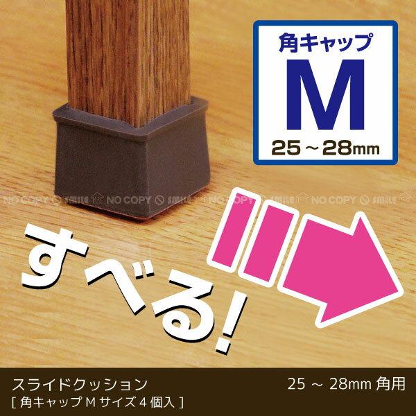 スライドクッション角キャップ茶 Mサイズ[KKSM-2825]/【ポイント 倍】