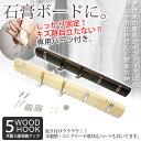石膏ボード用収納フック5連/10P01Oct16【衣替え】