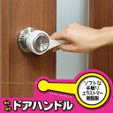 らくらくドアハンドル [KDH-131]【ポスト投函送料無料】/ ドア開閉 補助レバー ドアノブレバー
