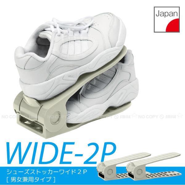 シューズストッカー[ワイド2P]グレー/10P23Apr16【靴収納スペース1/2】...:smile-hg:10010455