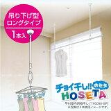 室内物干し 吊り下げ HOSETA[ロングタイプ]TA-6090-BPA【RCP】10P30Nov14【楽ギフ包装】