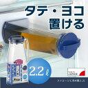ファミーリエ冷水筒 2.2L[RC-2210]/10P03Dec16