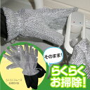 らくらくスムーズ お掃除手袋/10P05Nov16【送料無料】