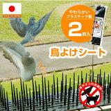鳥よけシート[2枚入り]【ポイント 倍】【RCP】10P20Dec13【セール10】【楽ギフ包装】