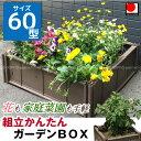 家庭菜園 プランター / 組み立てかんたんガーデンBOX 60型/【ポイント 倍】...