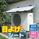 エアコン室外機用日よけのシート/10P03Dec16
