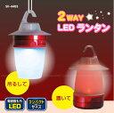 ランタン led/2WAY LEDランタン[SV-4403]/【ポイント 倍】