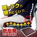 【在庫処分】低反発 レザー調座布団/10P01Oct16