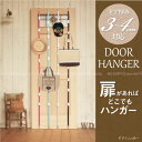 ドアハンガー/10P01Oct16【ss】